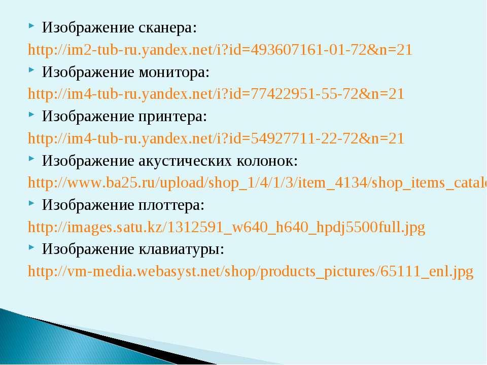 Изображение сканера: http://im2-tub-ru.yandex.net/i?id=493607161-01-72&n=21 И...