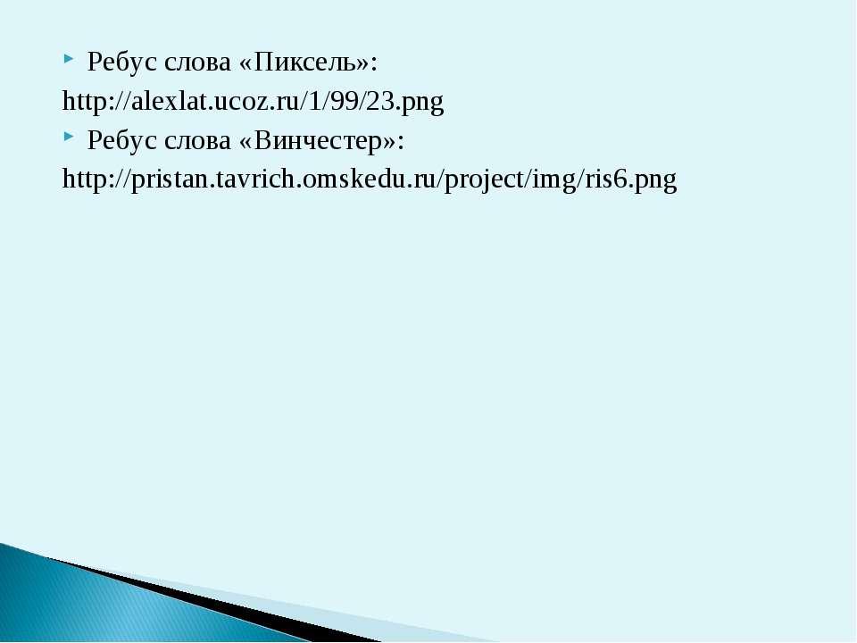 Ребус слова «Пиксель»: http://alexlat.ucoz.ru/1/99/23.png Ребус слова «Винчес...