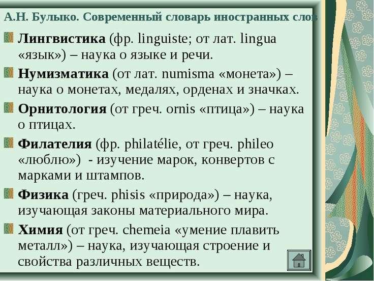 А.Н. Булыко. Современный словарь иностранных слов Лингвистика (фр. linguiste;...