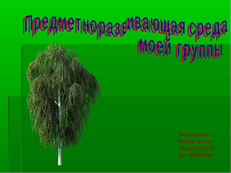 Выполнила: Воспитатель Андреева С.В. д/с «Берёзка»