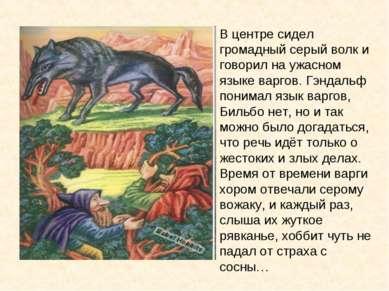 В центре сидел громадный серый волк и говорил на ужасном языке варгов. Гэндал...