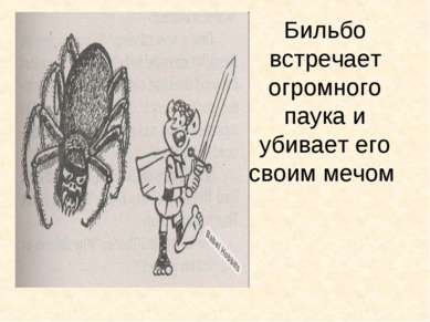 Бильбо встречает огромного паука и убивает его своим мечом