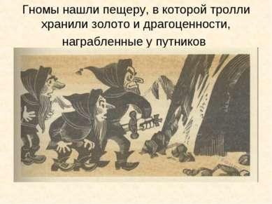 Гномы нашли пещеру, в которой тролли хранили золото и драгоценности, награбле...