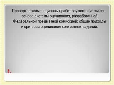 1. Проверка экзаменационных работ осуществляется на основе системы оценивания...