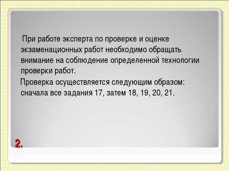 2. При работе эксперта по проверке и оценке экзаменационных работ необходимо ...