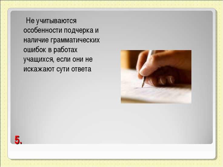 5. Не учитываются особенности подчерка и наличие грамматических ошибок в рабо...