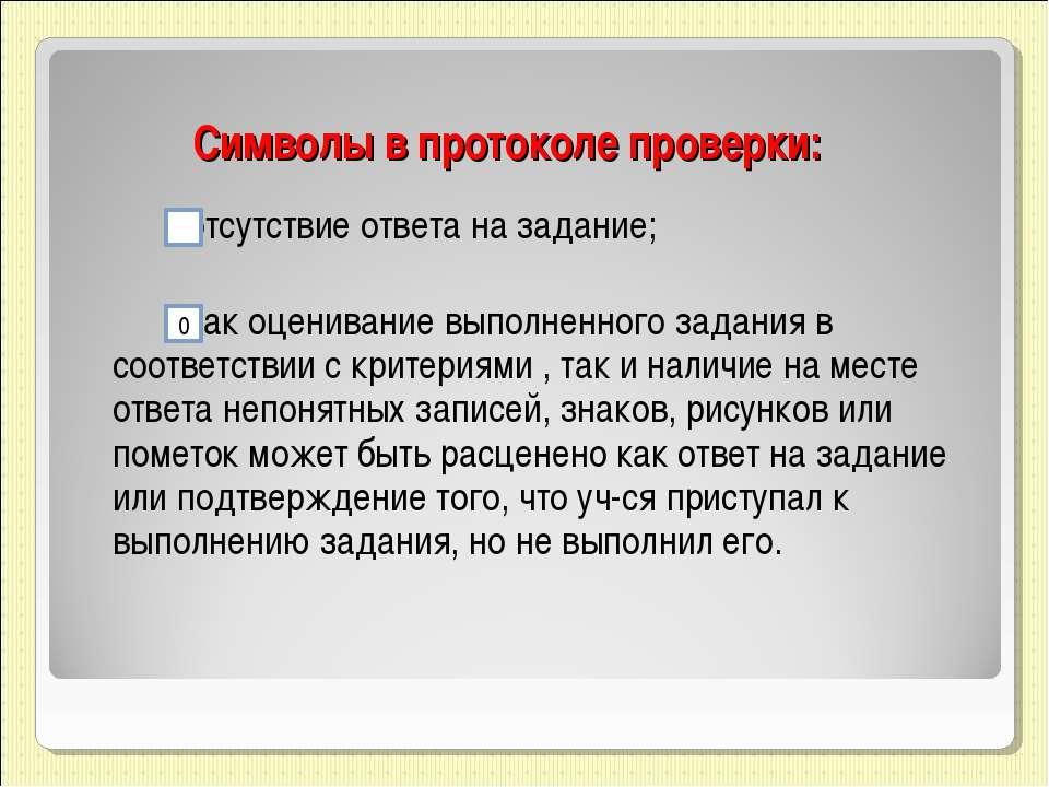 Символы в протоколе проверки: - отсутствие ответа на задание; - как оценивани...