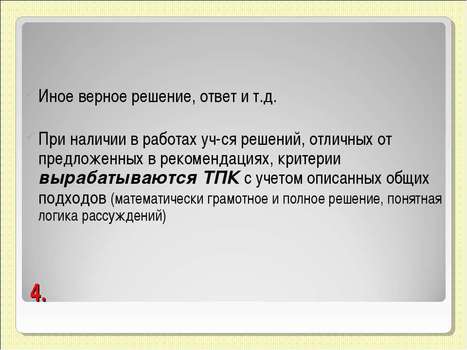 4. Иное верное решение, ответ и т.д. При наличии в работах уч-ся решений, отл...