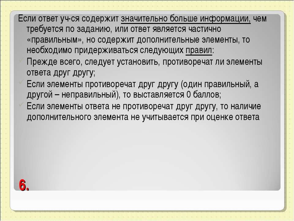 6. Если ответ уч-ся содержит значительно больше информации, чем требуется по ...