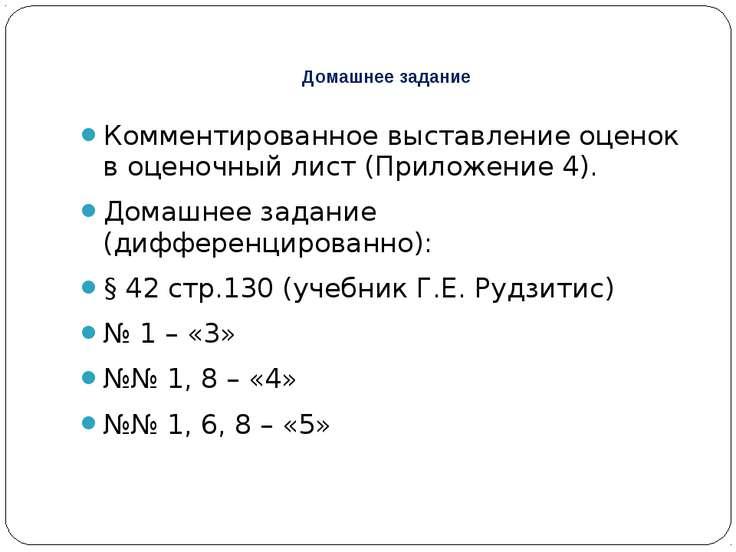 Домашнее задание Комментированное выставление оценок в оценочный лист (Прилож...