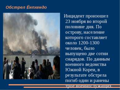 Обстрел Ёнпхендо Инцидент произошел 23 ноября во второй половине дня. По остр...