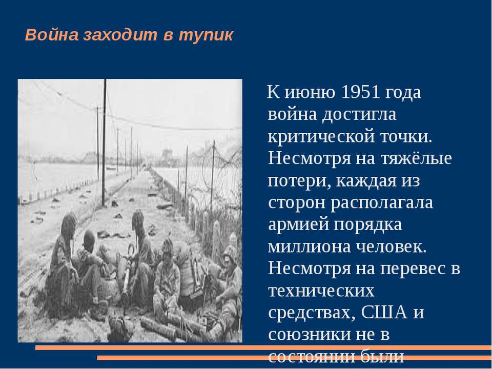 Война заходит в тупик К июню 1951 года война достигла критической точки. Несм...