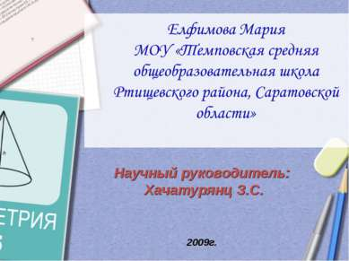 Научный руководитель: Хачатурянц З.С. 2009г.