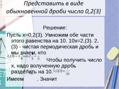 Решение: Пусть х=0,2(3). Умножим обе части этого равенства на 10. 10х=2,(3). ...