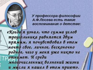 У профессора философии А.Ф.Лосева есть такие воспоминания о детстве: «Когда я...