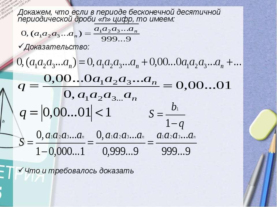 Докажем, что если в периоде бесконечной десятичной периодической дроби «n» ци...