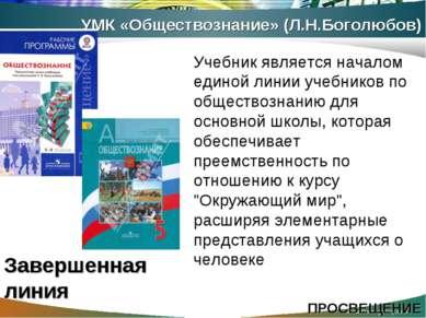 www.themegallery.com УМК «Обществознание» (Л.Н.Боголюбов) ПРОСВЕЩЕНИЕ Заверше...