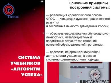 www.themegallery.com ВЕНТАНА-ГРАФ Основные принципы построения системы: — реа...