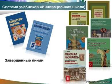 www.themegallery.com Система учебников «Инновационная школа) РУССКОЕ СЛОВО За...