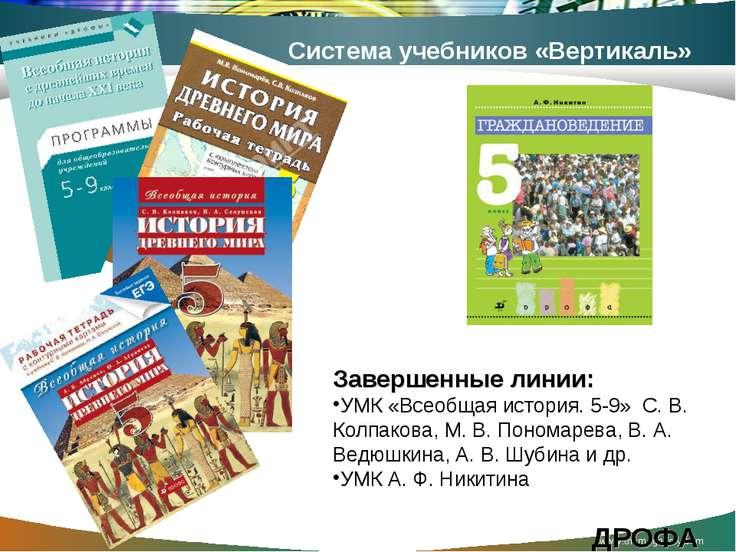 www.themegallery.com Система учебников «Вертикаль» Завершенные линии: УМК «Вс...