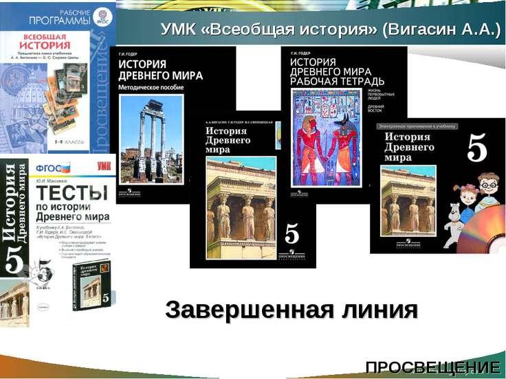 www.themegallery.com УМК «Всеобщая история» (Вигасин А.А.) ПРОСВЕЩЕНИЕ Заверш...