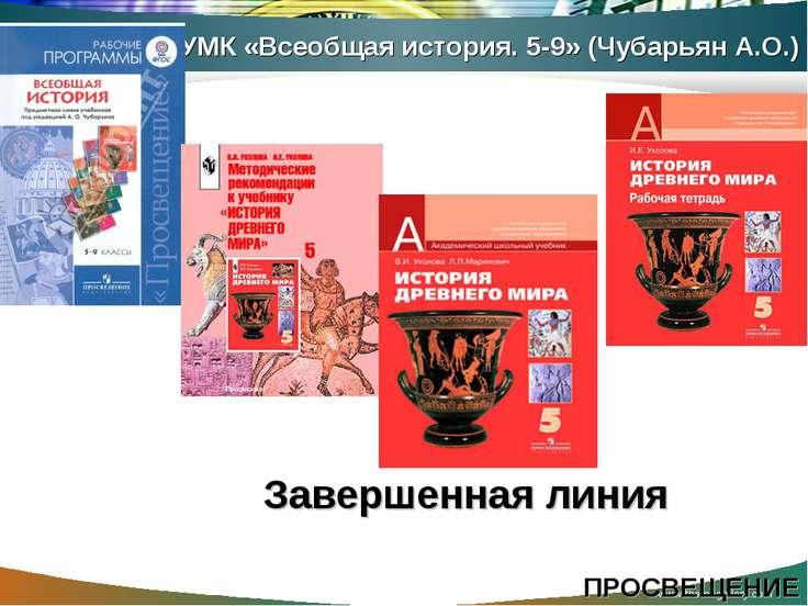 www.themegallery.com УМК «Всеобщая история. 5-9» (Чубарьян А.О.) ПРОСВЕЩЕНИЕ ...