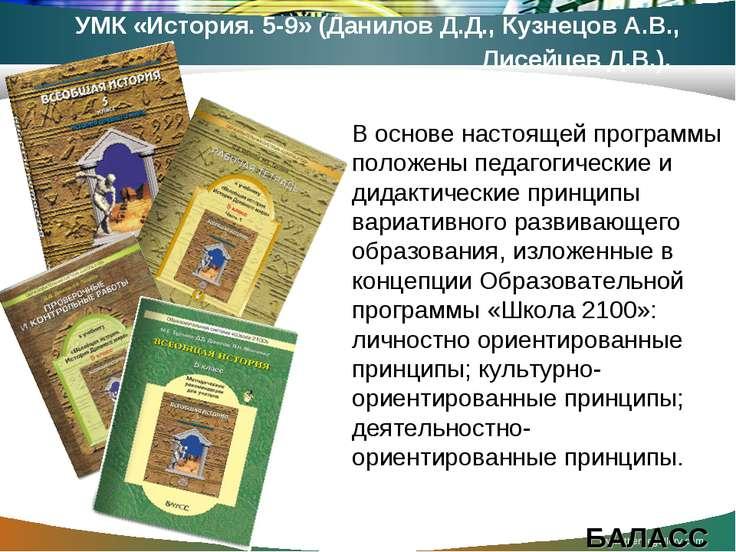 www.themegallery.com УМК «История. 5-9» (Данилов Д.Д., Кузнецов А.В., Лисейце...