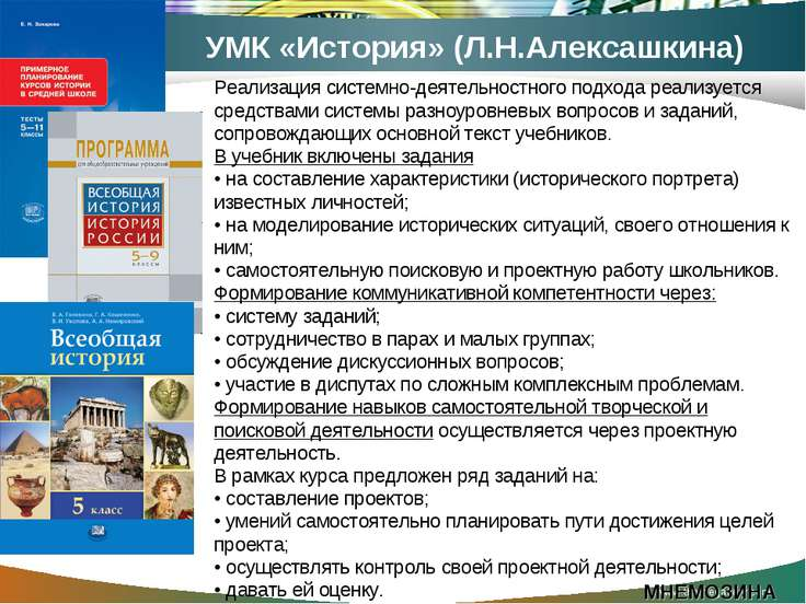 www.themegallery.com УМК «История» (Л.Н.Алексашкина) Реализация системно-деят...