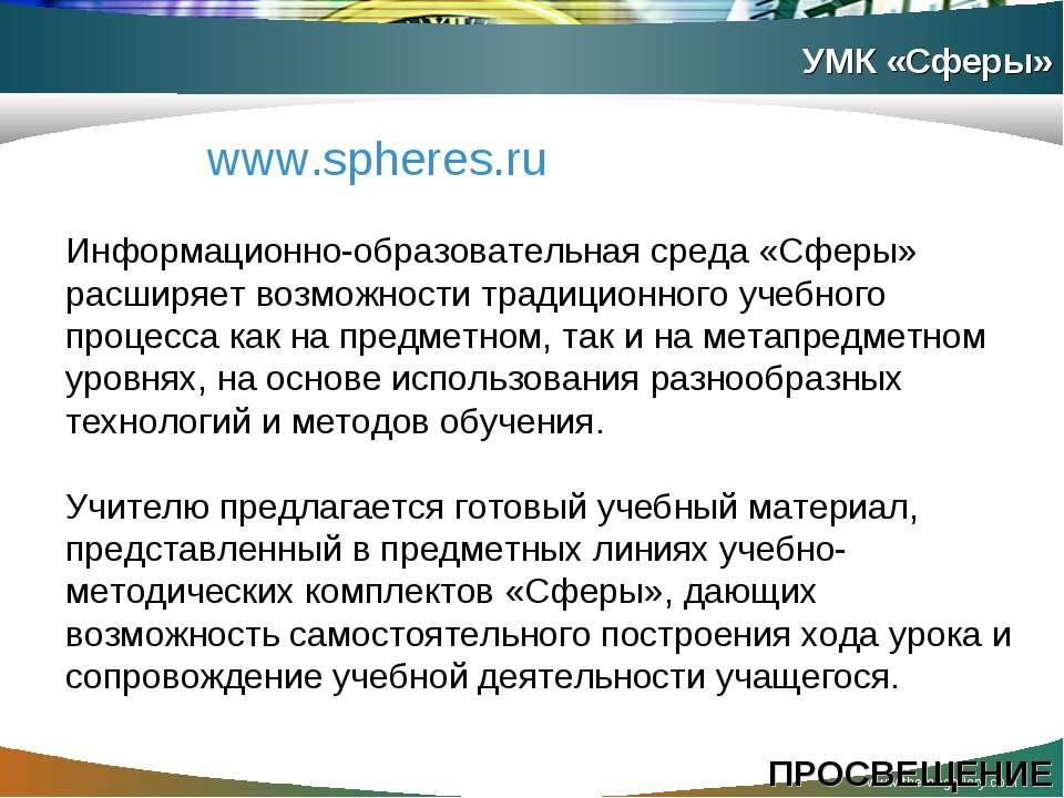www.themegallery.com УМК «Сферы» ПРОСВЕЩЕНИЕ Информационно-образовательная ср...