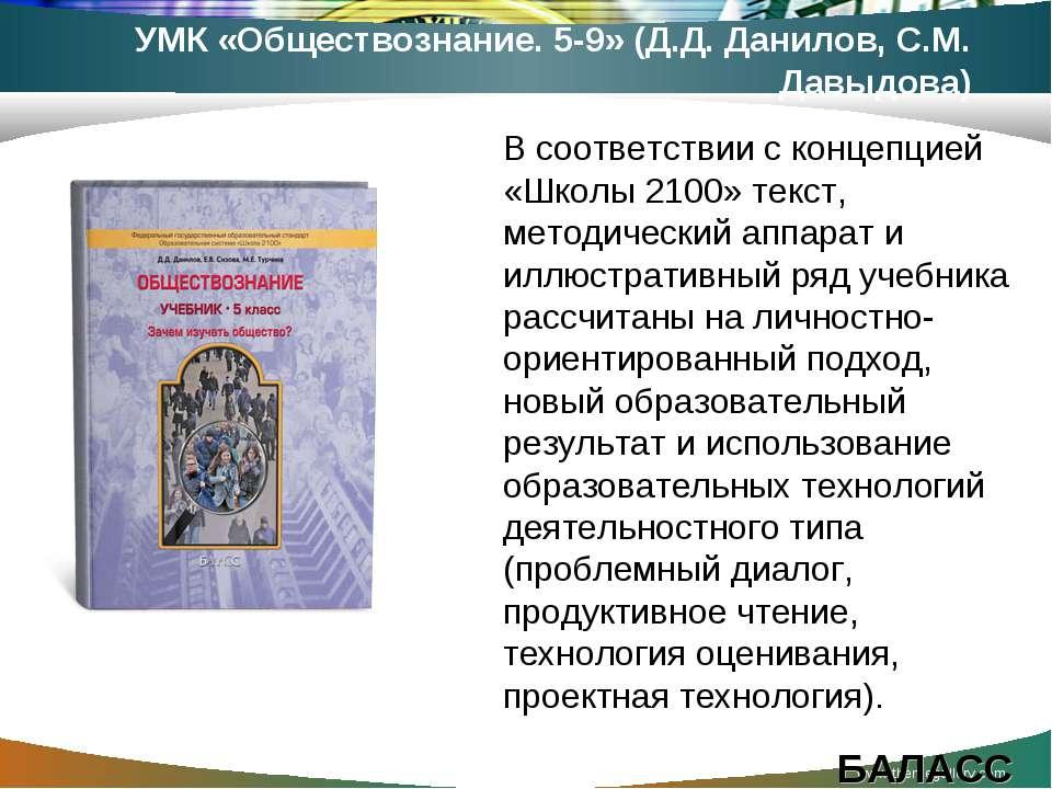 www.themegallery.com УМК «Обществознание. 5-9» (Д.Д. Данилов, С.М. Давыдова) ...