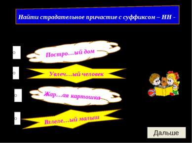 Найти страдательное причастие с суффиксом – НН - Постро…ый дом Увлеч…ый челов...