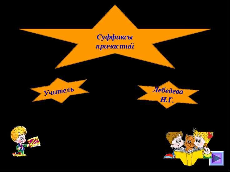 Суффиксы причастий Учитель Лебедева Н.Г.