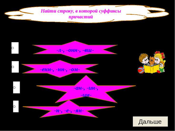 Найти строку, в которой суффиксы причастий -л-, -онн-, -вш- -енн-, -нн-, -ом-...