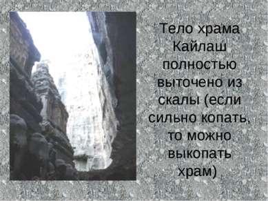 Тело храма Кайлаш полностью выточено из скалы (если сильно копать, то можно в...