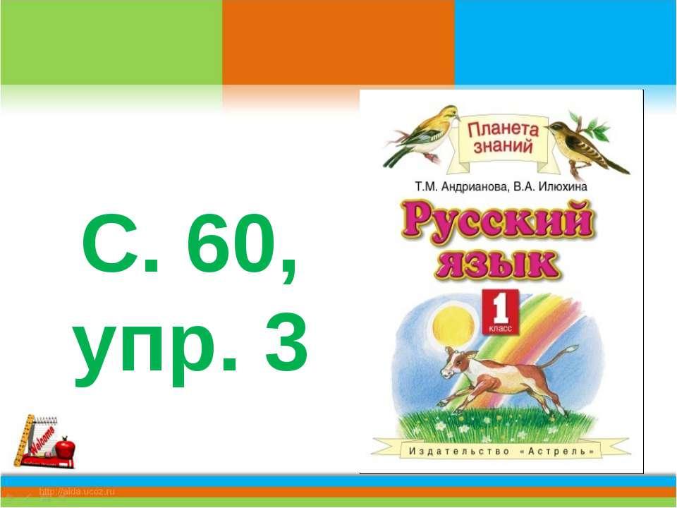 С. 60, упр. 3