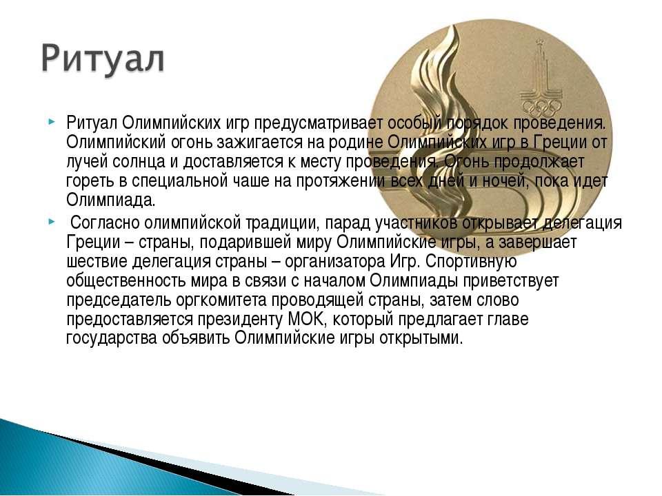 Презентация на тему История девиз символика ритуал Олимпийских  Ритуал Олимпийских игр предусматривает особый порядок проведения Олимпийский