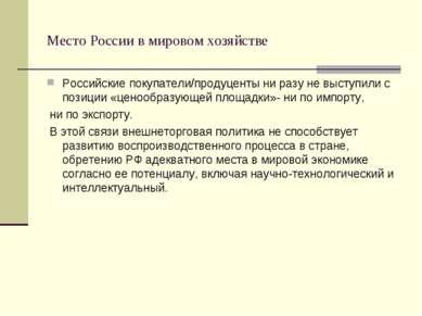 Место России в мировом хозяйстве Российские покупатели/продуценты ни разу не ...