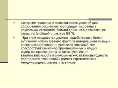 Создание правовых и экономических условий для образования российских корпорац...