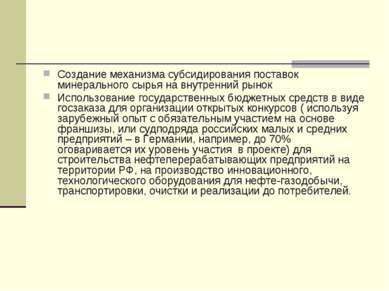 Создание механизма субсидирования поставок минерального сырья на внутренний р...