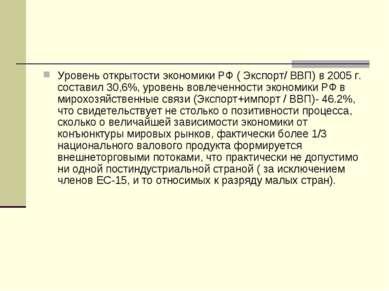 Уровень открытости экономики РФ ( Экспорт/ ВВП) в 2005 г. составил 30,6%, уро...