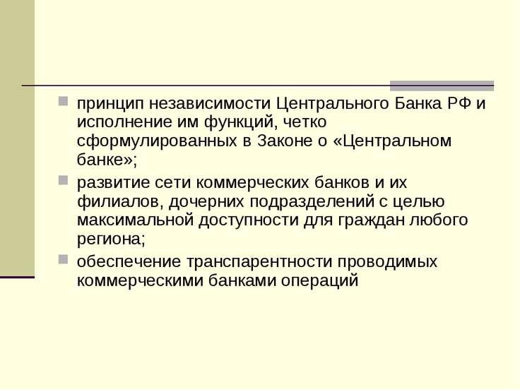 принцип независимости Центрального Банка РФ и исполнение им функций, четко сф...