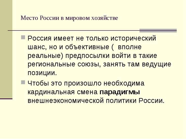 Место России в мировом хозяйстве Россия имеет не только исторический шанс, но...
