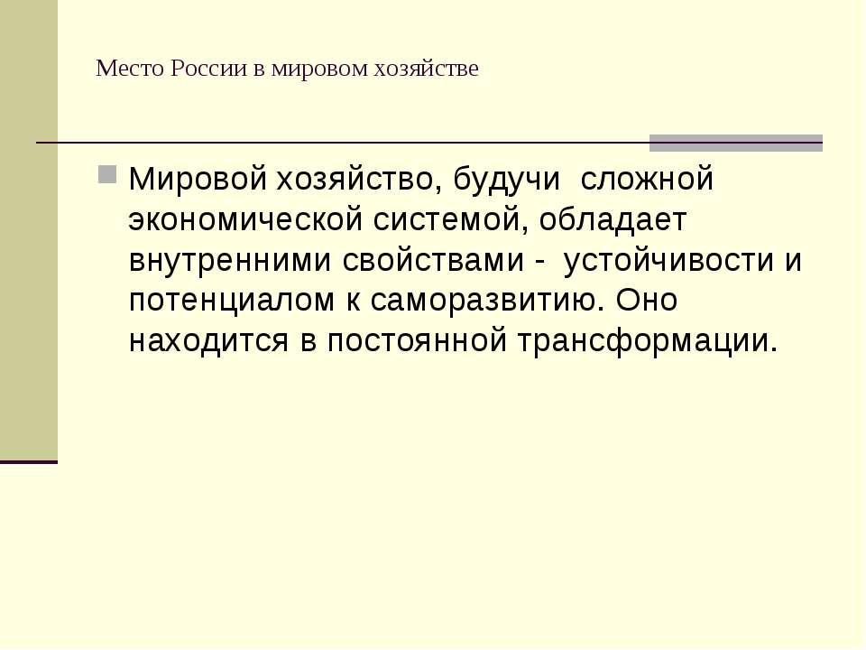 Место России в мировом хозяйстве Мировой хозяйство, будучи сложной экономичес...
