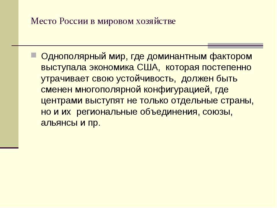 Место России в мировом хозяйстве Однополярный мир, где доминантным фактором в...
