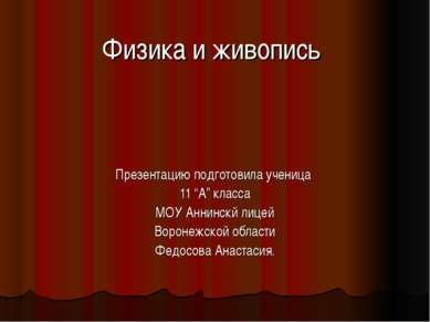 """Физика и живопись Презентацию подготовила ученица 11 """"А"""" класса МОУ Аннинскй ..."""