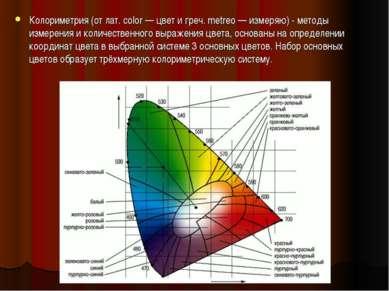 Колориметрия (от лат. color — цвет и греч. metreo — измеряю) - методы измерен...