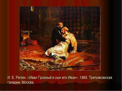 И. Е. Репин. «Иван Грозный и сын его Иван». 1885. Третьяковская галерея. Москва.