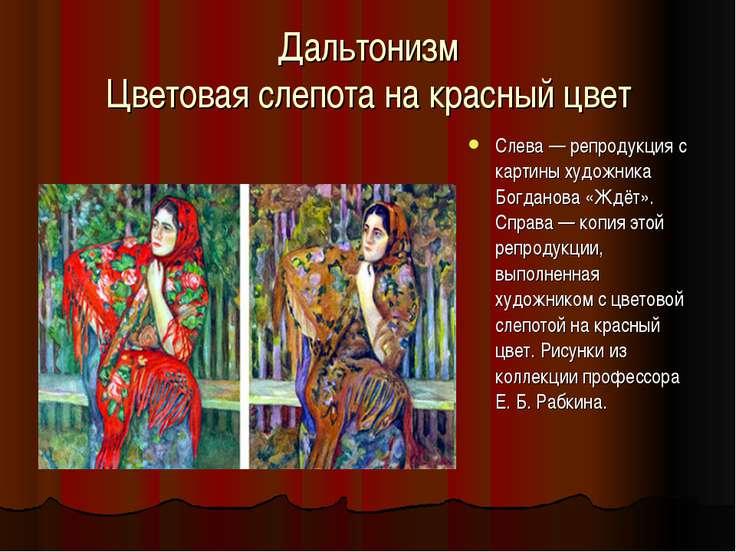 Дальтонизм Цветовая слепота на красный цвет Слева — репродукция с картины худ...