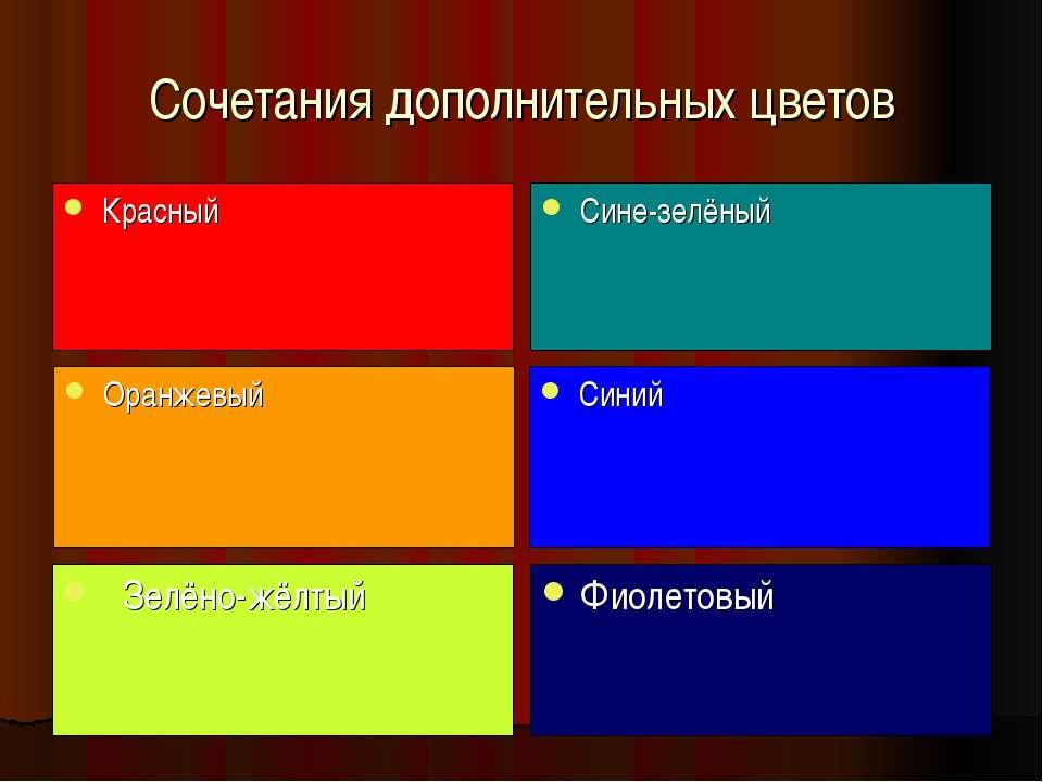 Сочетания дополнительных цветов Красный Сине-зелёный Оранжевый Синий Зелёно-ж...