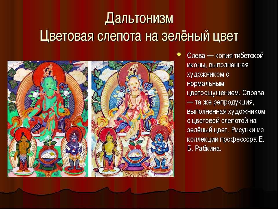 Дальтонизм Цветовая слепота на зелёный цвет Слева — копия тибетской иконы, вы...